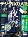 デジタルカメラマガジン 2013年1月号【電子書籍】