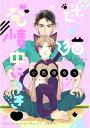 迷い猫、発情中につき【単話売】【...