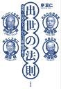 出世の法則 財界・官界のトップから日銀総裁まで【電子書籍】[ 岸 宣仁 ]