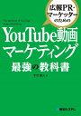 広報PR・マーケッターのための YouTube動画マーケティング 最強の教科書【電子書籍】[ 木村健人 ]