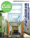 Casa BRUTUS特別編集 最強の家づくり究極の参考書〜都市型住宅に住む【電子書籍】[ マガジンハウス ]
