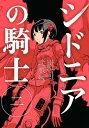シドニアの騎士2巻【電子書籍】[ 弐瓶勉 ]