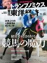 週刊東洋経済 2016年11月26日号【電子書籍】