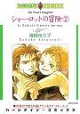 シャーロットの冒険 2【電子書籍】[ デボラ・シモンズ ]...