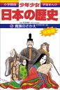 学習まんが 少年少女日本の歴史5 貴族のさかえ ー平安時代中...