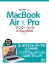 MacBook Air & Proマスターブック OS X Yosemite対応版【電子書籍】[ 松山 茂 ]