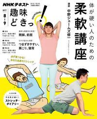 NHK趣味どきっ(火曜)体が硬い人のための柔軟講座2017年8月〜9月[雑誌]電子書籍