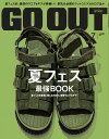 GO OUT 2016年7月号 Vol.81【電子書籍】[ 三栄書房 ]