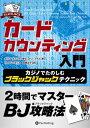 カードカウンティング入門カードカウンティングニュウモン【電子書籍】[ オラフ・ヴァンクラ ]