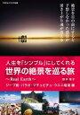 人生を「シンプル」にしてくれる世界の絶景を巡る旅〜Real Earth〜【電子書籍】[ 野本 章子 ]