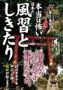 本当は怖い日本の風習としきたり【電子書籍】[ 日本の風習としきたり研究会 ]