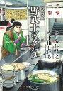 漫画版 野武士のグルメ 1st 【電子限定おまけ付き】【電子書籍】[ 土山しげる ]