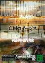亡国のイージス(下)【電子書籍】[ 福井晴敏 ]