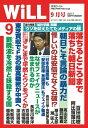 月刊WiLL 2017年 9月号【電子書籍】[ ワック ]...