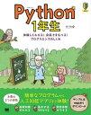 Python 1年生 体験してわかる!会話でまなべる!プログラミングのしくみ【電子書籍】[ 森巧尚 ]