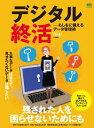 デジタル終活 ーもしもに備えるデータ管理術【電子書籍】