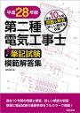 第二種電気工事士筆記試験模範解答集 平成28年版【電子書籍】[ 電気書院 ]