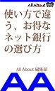 �g����ňႤ�A�����ȃl�b�g��s�̑I�ѕ�y�d�q���Ёz[ All About�ҏW�� ]