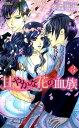 甘やかな花の血族3【電子書籍】[ 冬森雪湖 ]