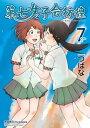第七女子会彷徨(7)【電子書籍】[ つばな ]