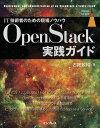 OpenStack実践ガイド【電子書籍】[ 古賀政純 ]