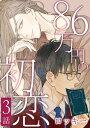 86万円の初恋 3【電子書籍】[ ロッキー ]