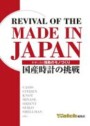REVIVAL OF THE MADE IN JAPAN�����񻺻��פ�ĩ�﨡