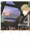 愛蔵版 CIPHER 【電子限定カラー完全収録版】4【電子書籍】[ 成田美名子 ]