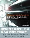 Amazon Web Services完全ソリューションガイド【電子書籍】[ 大澤 文孝 ]