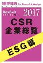 CSR企業総覧2017年版 ESG編【電子書籍】[ 東洋経済新報社CSRプロジェクトチーム ]