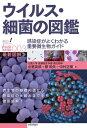 ウイルス・細菌の図鑑 --感染症がよくわかる重要微生物ガイド--【電子書籍】[ 北里英郎 ]