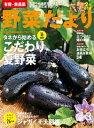 野菜だより 2015年3月号【電子書籍】