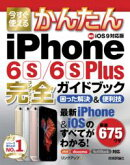 �������Ȥ��뤫�󤿤�iPhone 6s/6s Plus���������ɥ֥å������ä���������