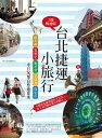 台北捷運小旅行【5線暢通版】:踏青趣+賞藝史+衝尋寶+