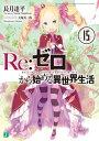 Re:ゼロから始める異世界生活 15【電子書籍】 長月 達平