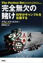 完全無欠の賭け 〜科学がギャンブルを征服する【電子書籍】[