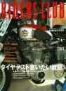 RIDERS CLUB 2003年5月号 No.349【電子書籍】