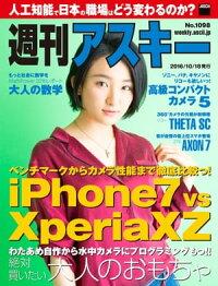 週刊アスキーNo.1098(2016年10月18日発行)