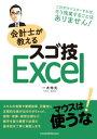 会計士が教えるスゴ技Excel【電子書籍】[ 一木伸夫 ]