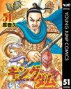 キングダム 51【電子書籍】[...
