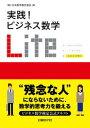 実践! ビジネス数学 LITE(日経BP Next ICT選書)【電子書籍】[ (財)日本数学検定協会 ]