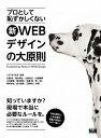 プロとして恥ずかしくない 新・WEBデザインの大原則【電子書籍】[ こもりまさあき(監修) ]