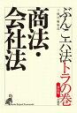 第四版ぶんこ六法トラの巻 商法・会社法【電子書籍】