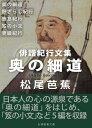 奥の細道 俳諧紀行文集【電子書籍】[ 松尾芭蕉 ]