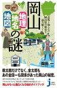 岡山「地理・地名・地図」の謎意外と知らない岡山県の歴史を読み解く!【電子書籍】[ 柴田一 ]
