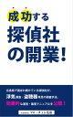 成功する探偵社の開業!広島県で選ばれ続けている探偵社が、浮気...