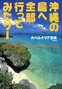 沖縄の島へ全部行ってみたサー【電子書籍】[ カベルナリア吉田 ]