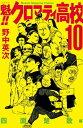 魁!! クロマティ高校10巻【電子書籍】[ 野中英次 ]