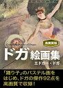 ドガ絵画集【電子書籍】[ エドガー・ドガ ]