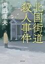 北国街道殺人事件〈新装版〉【電子書籍】[ 内田康夫 ]